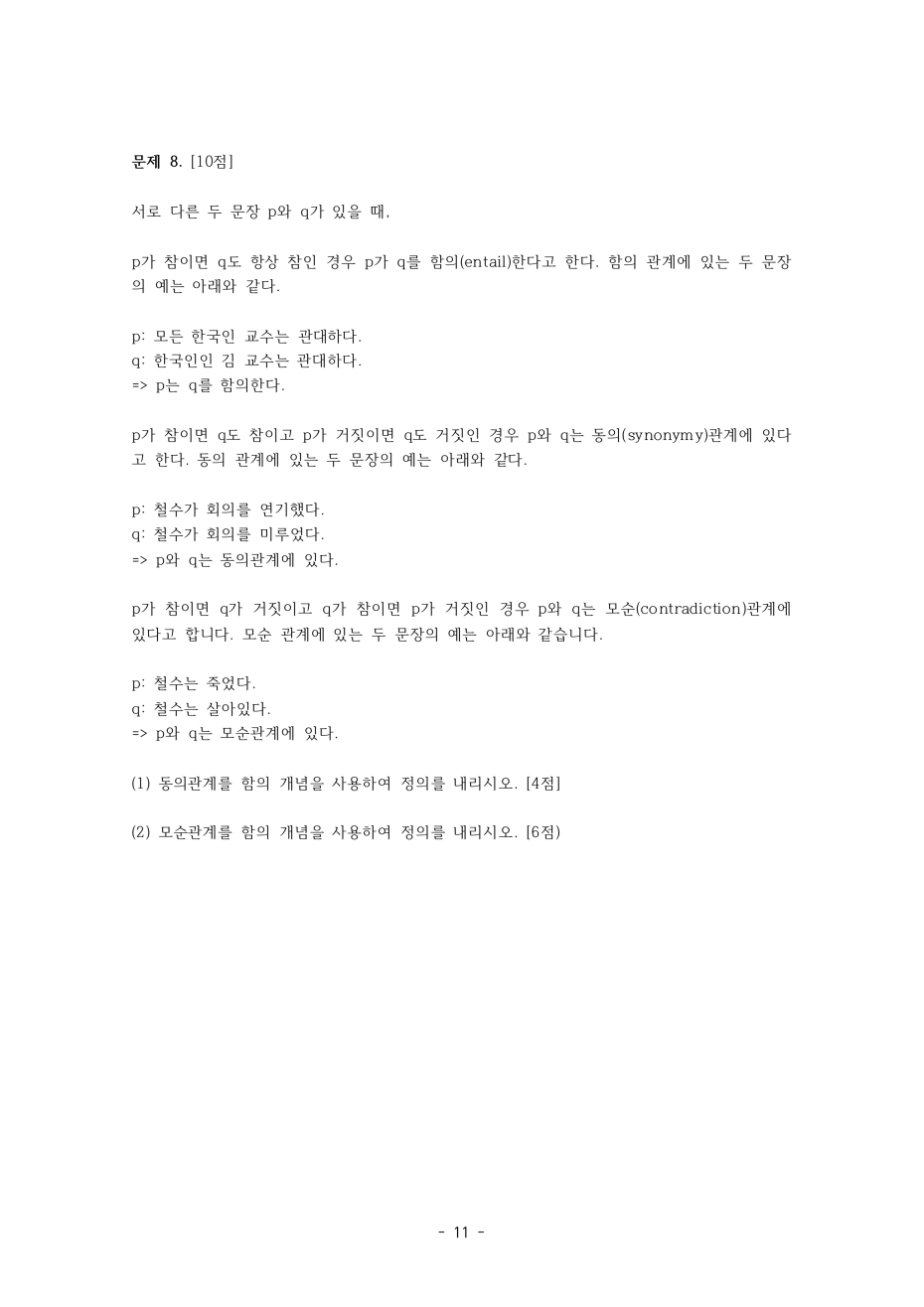 klo2018 11-11