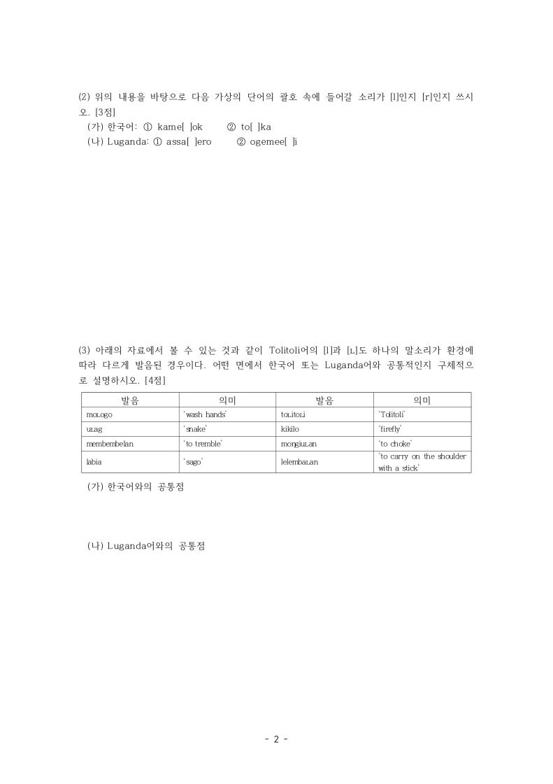 klo2018 2-2