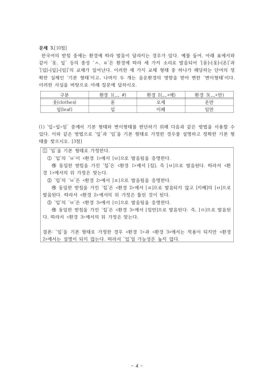klo2018 4-4